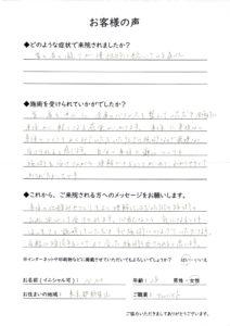 NM_okyakusamanokoe