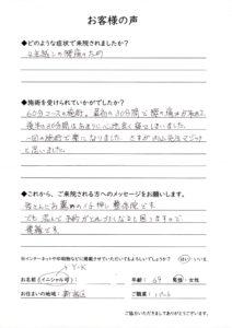 YK_okyakusamanokoe